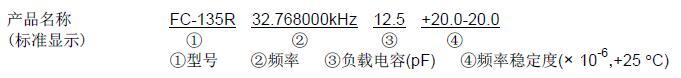 fc135 32.768k晶振型号命名规则